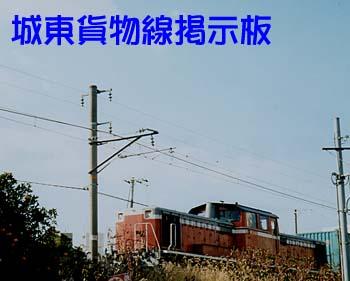 城東貨物線 掲示板
