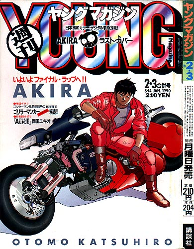 AKIRA (漫画)の画像 p1_32