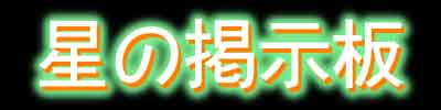 星の掲示板