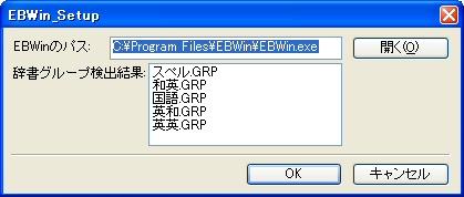 ebwin 辞書