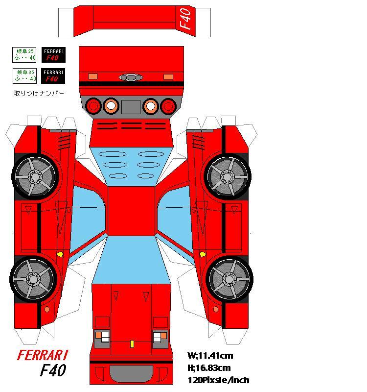 フェラーリ F40(赤)のペーパークラフト