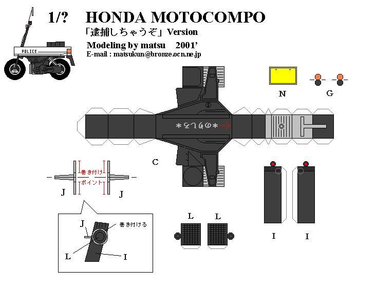 Honda Motocompo 隊5・・・・・・versionv【ーパークラフト2