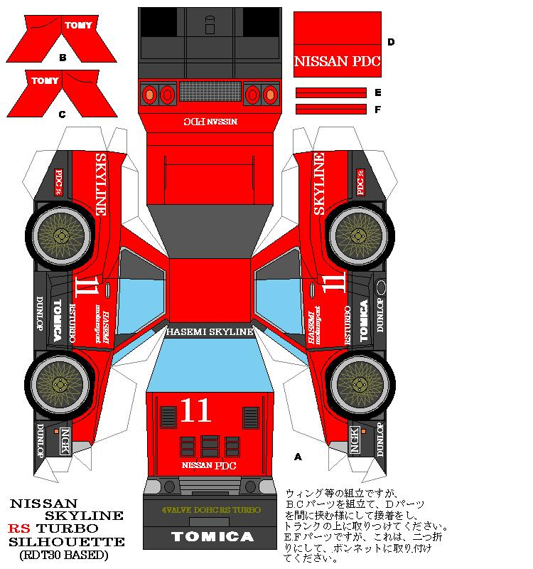 Nissan Skyline Rs Turbo Silhouettev【ーパークラフト