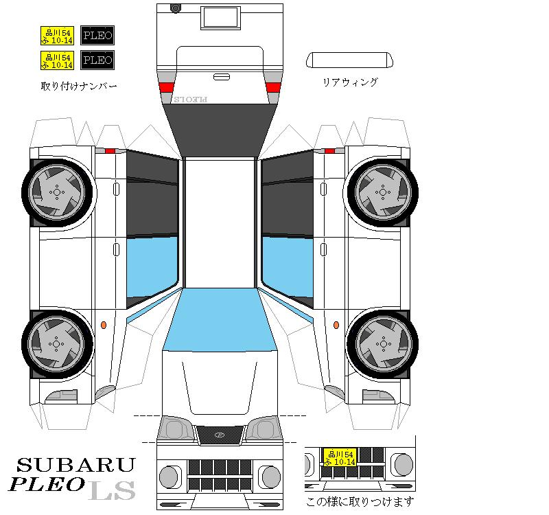 ... ← home ← category ↓ Subaru Pleo LSのペーパークラフト