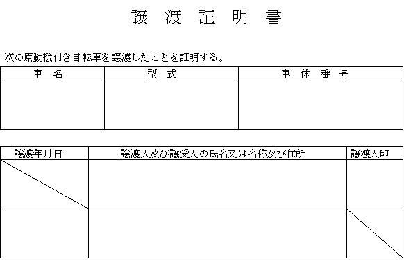 自転車の : 自転車 登録証 変更 : 自賠責保険のシールの見方