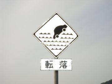 転落注意 高松に着き、Re:PARTSイワサキに寄ってから、帰路に着く。高松中央... 小豆島ツ